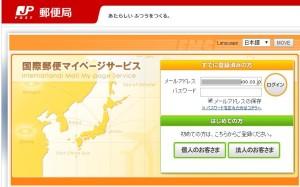 国際マイページ